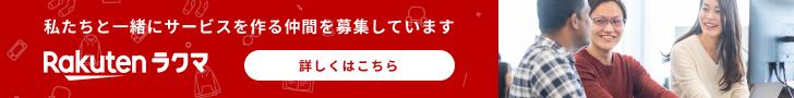 楽天株式会社 ラクマ