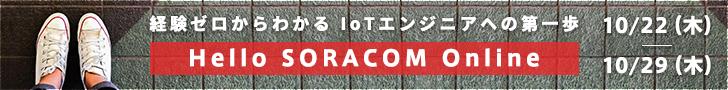 株式会社ソラコム