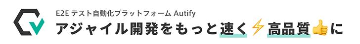 Autify, Inc.